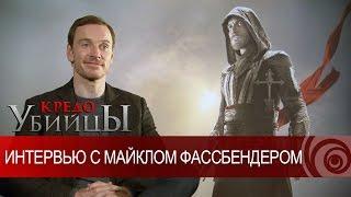 Кредо Убийцы - Интервью с Майклом Фассбендером [RU]