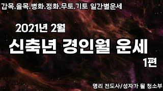 2021년 2월 신축년 경인월 일간별 운세/갑목.을목.병화.정화.무토.기토 일간
