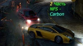 NFS Carbon l 3 Удачных гонки l #2