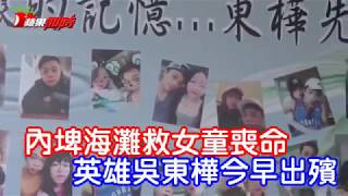 救人英雄吳東樺獲頒褒揚狀 告別式母淚崩「別再苛責女童父母」 | 台灣蘋果日報