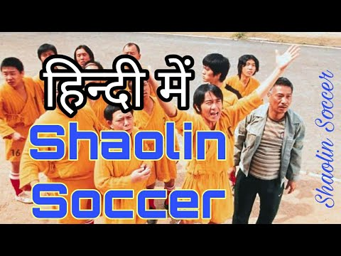 Download Shaolin Soccer Full movie in Hindi Dubbed   Hollywood hindi dubbing films   Movie Explained