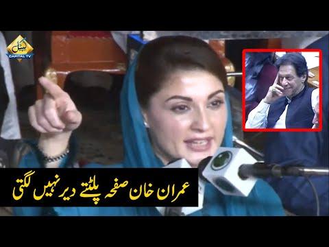 عمران خان کو این آر او نہیں دیں گے  | Maryam Nawaz Sharif Speech in PDM JALSA IN GUJRANWALA