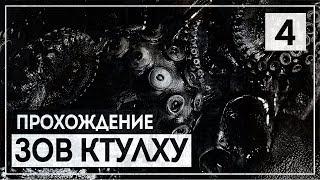 Левиафан 🔝 CALL of CTHULHU [2018] #4