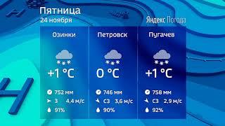 Прогноз погоды на 24 ноября 2017