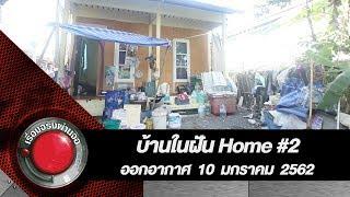 บ้านในฝัน Home #2 l ออกอากาศ 10 มกราคม 2562