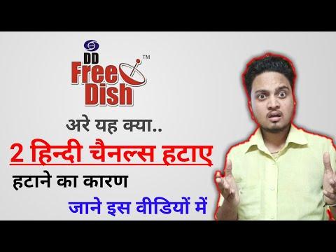 DD Free Dish Removed 2 Hindi Channels | डीडी फ्री