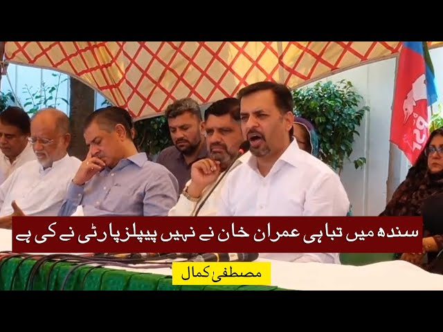 Pak Sarzameen Party leader Mustafa Kamal blasting Speech | 19 Oct, 2020 | MM News tv