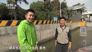 《远方的家》 20191128 长江行(80)江河交汇话扬州  CCTV中文国际