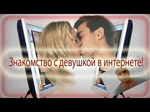 русекс знакомства