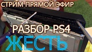 Решили друзья почистить PS4 и приступили к разборке