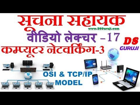 Informatics Assistant   Computer Network 3   OSI & TCP/IP Model   RSMSSB   DSGuruJi  IA Rajasthan
