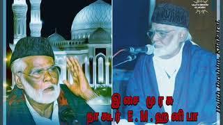 கோமானே சீமானே    ISAI MURASU E.M.HANIFA    ISLAMIC SONGS