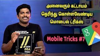 அனைவரும் கட்டாயம் தெரிந்து கொள்ளவேண்டிய  Android Mobile Tips & Tricks #7 series in Tamil