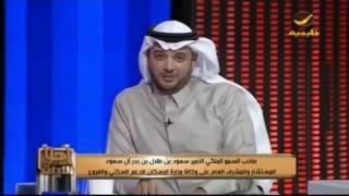 الأمير سعود بن طلال بن بدر: وزارة الإسكان ملتزمة ب10 دفعات جديدة من مشروع سكني ستحل مشكلة الإسكان