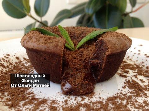 Шоколадный Фондан - Вкусный Десерт (Chocolate Fondant Recipe)