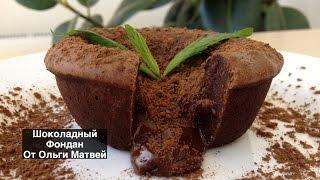 Шоколадный Фондан — Вкусный Десерт (Chocolate Fondant Recipe)