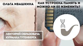 Ольга Ивашкина - Как устроена память и можно ли ее изменить