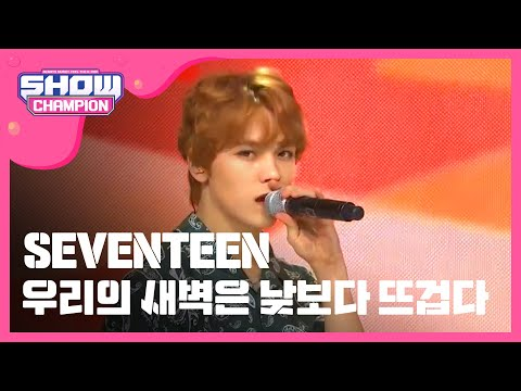 Show Champion EP.278 SEVENTEEN - Our Dawn Is Hotter Than Day