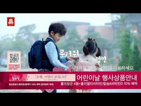 강원지점  가정의달 TV광고(1)