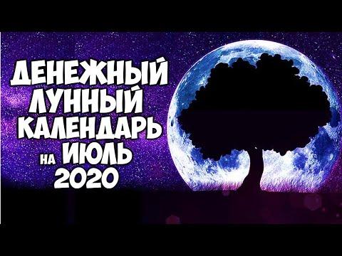 ДЕНЕЖНЫЙ ЛУННЫЙ КАЛЕНДАРЬ НА ИЮЛЬ 2020 ГОДА САМЫЕ ПОДРОБНЫЕ СОВЕТЫ