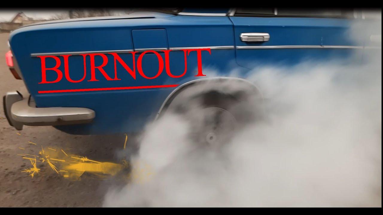Дрифт! Burnout на заднем приводе ВАЗ