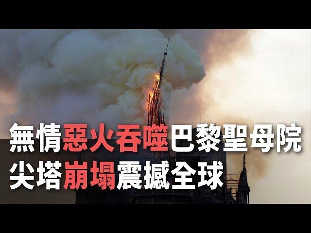 無情惡火吞噬巴黎聖母院 尖塔崩塌震撼全球【央廣國際新聞】