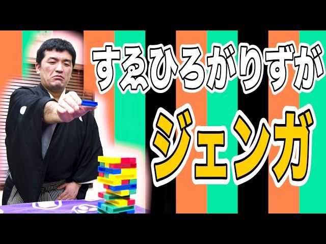 【狂言風◯◯してみた】ジェンガ編