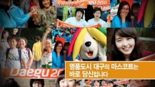 2011대구세계육상선수권대회의 홍보를 위해 제작하여 방송한 영상 1편입...