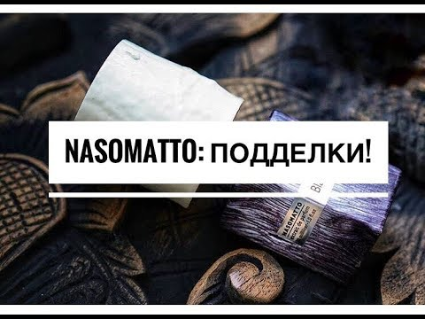 NASOMATTO: сравниваем оригинал и подделки