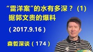 """""""雷洋案""""的水有多深? (1), 据郭文贵的爆料(2017.9.16)"""