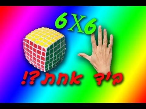 פתירת קובייה הונגרית 6X6 ביד אחת?!?! [האתגר החודשי]