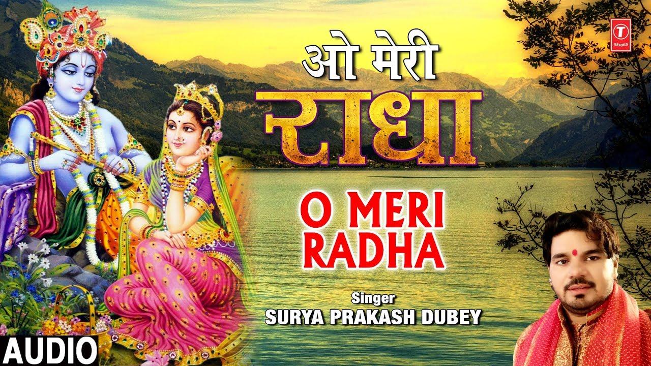ओ मेरी राधा O Meri Radha I SURYA PRAKASH DUBEY I New Krishna Bhajan I Full  Audio Song