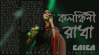 Kolonkini Radha - Laila | কলঙ্কিনী রাধা