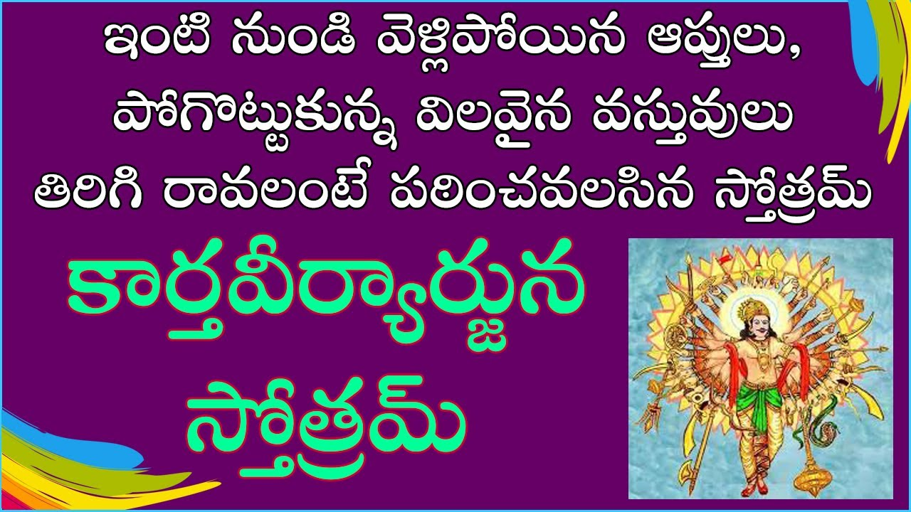 Karthaveeryarjuna Pooja | Get back lost things | Lost gold