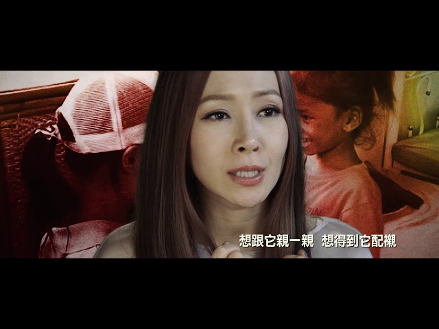 得意妹 MV - 關心妍