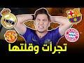 محمد عدنان - أشياء لا تراها إلا في برشلونة وريال مدريد !!😖