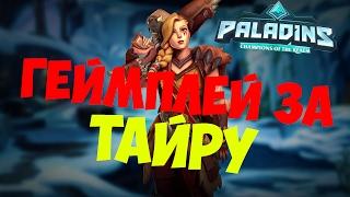 Paladins   Геймплей за Тайру