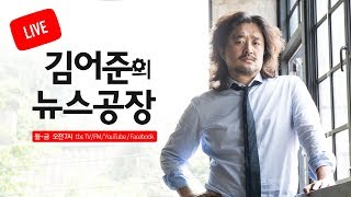 4월 24일 (수) 김어준의 뉴스공장 LIVE (tbs TV/fm)