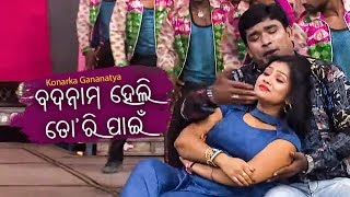Gambar cover New Jatra Romantic Song - Tame Mate Dianaa ତମେ ମତେ ଦିଅନା