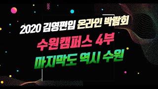 편입 학원 추천ㅣ[2020 김영편입 온라인 박람회] 4…