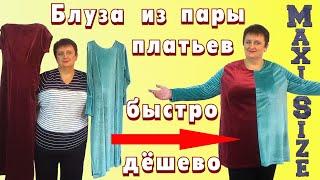 Как сшить блузу с рукавами большого размера. Просто и быстро сшить блузку своими руками