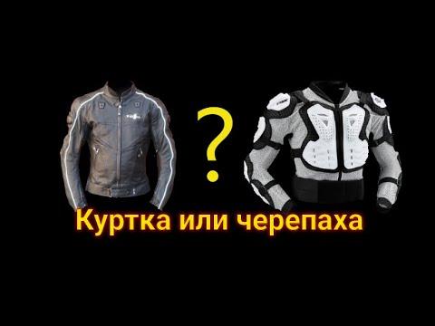 Экип. Как выбрать мотокуртку?