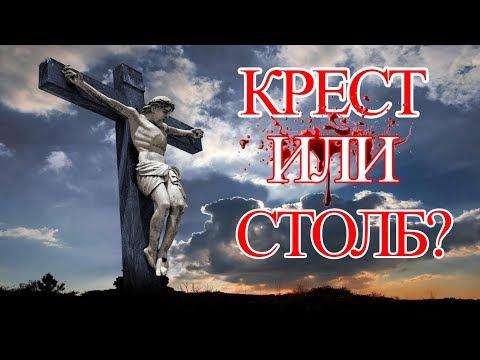 Распятие Христа: Почему