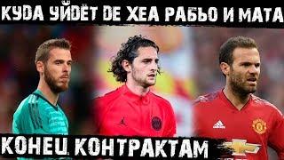 10 футбольных звезд, чьи контракты истекают в конце сезона. Кто может уйти уже этой зимой?!