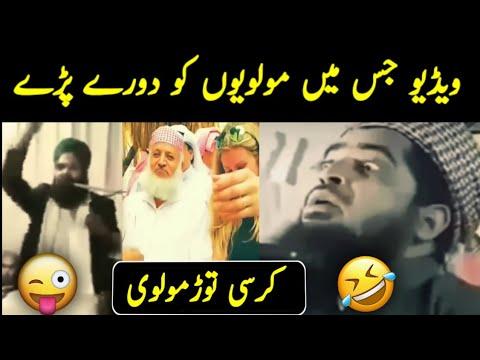 Download Funniest Molvi Taqreer Speech Ajeeb O Ghareeb Harkat Record in  Camera.