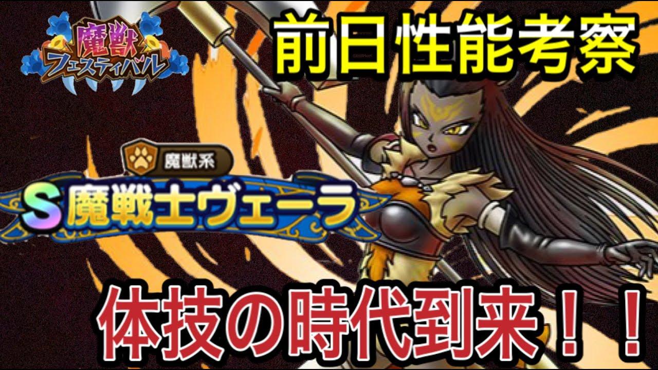 【ドラクエタクト】 前日性能考察 『魔戦士ヴェーラ』 体技の時代到来!!