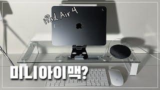 아이패드를 PC처럼? 매직키보드2⌨ ️리뷰 | 아이패드…