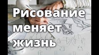 Как рисование меняет жизнь