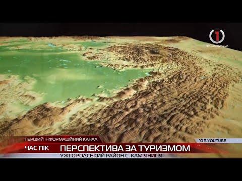 На Ужгородщині говорили про розвиток сталого туризму у карпатському регіоні