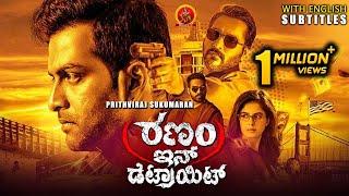Prithviraj Sukumaran Latest Kannada Crime Thriller Movie | Ranam In Detroit | Isha Talwar | Rahman